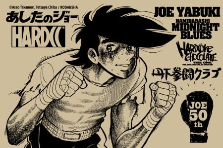 「あしたのジョー」、ライバルと共に登場!