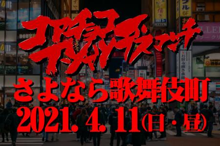 コアチョコTシャツデスマッチ さよなら歌舞伎町