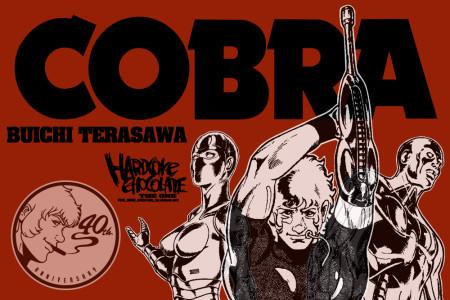 コブラ-COBRA-