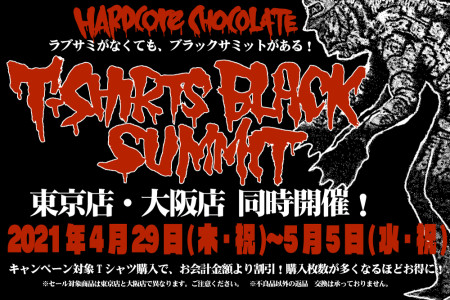 Tシャツブラックサミット!