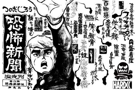 恐怖新聞2019