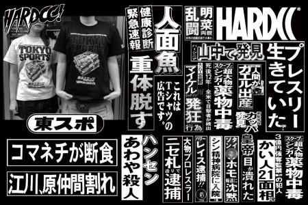 東京スポーツ×ハードコアチョコレート