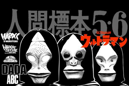 人間標本5・6