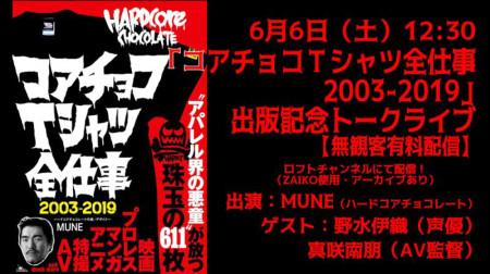 コアチョコTシャツ全仕事 2003-2019」出版記念トークライブ