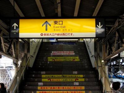 東中野駅で下車。東口を目指す。