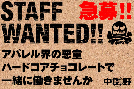 staff_wanted_1807